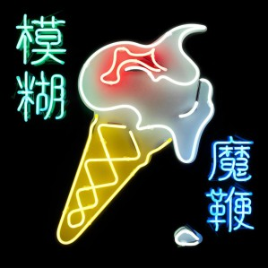 Blur - The Magic Whip CD - 2564614169