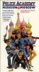Police Academy 7:Mission To Moscow DVD - 31848 DVDW